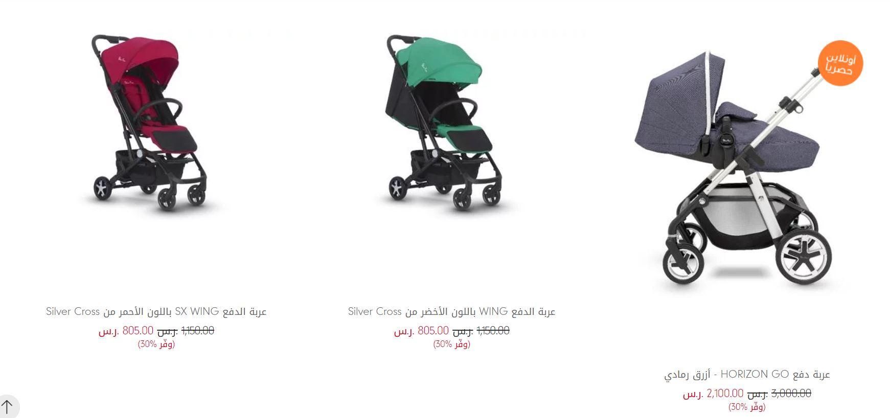 عربات اطفال mothercare السعوديه سيلفر كروس